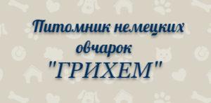 """Питомник """"ГРИХЕМ"""""""