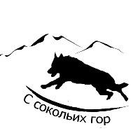 Питомник С Сокольих Гор